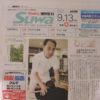 メディア紹介 2013年9月 週刊諏訪