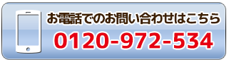 岡谷市民整骨院 0120-972-534