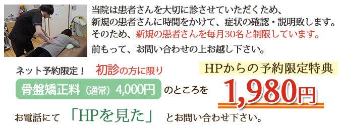 HPからの予約限定特典
