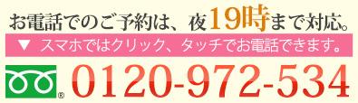 夜19時までOK電話予約。