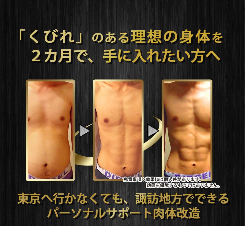 諏訪地域で2カ月間でお腹痩せ肉体改造コース