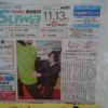 メディア紹介 2015年11月 週刊諏訪 ダイエット紹介
