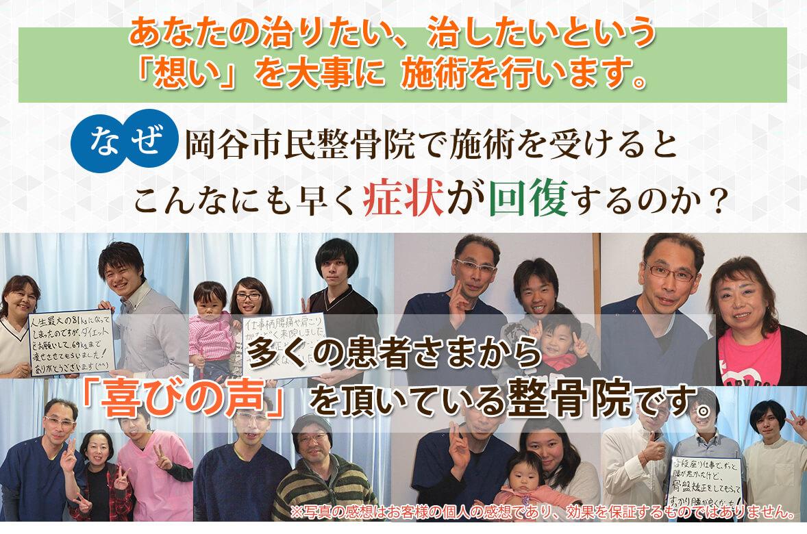なぜ?岡谷市民整骨院で施術を受けると こんなにも早く症状が回復するのか?